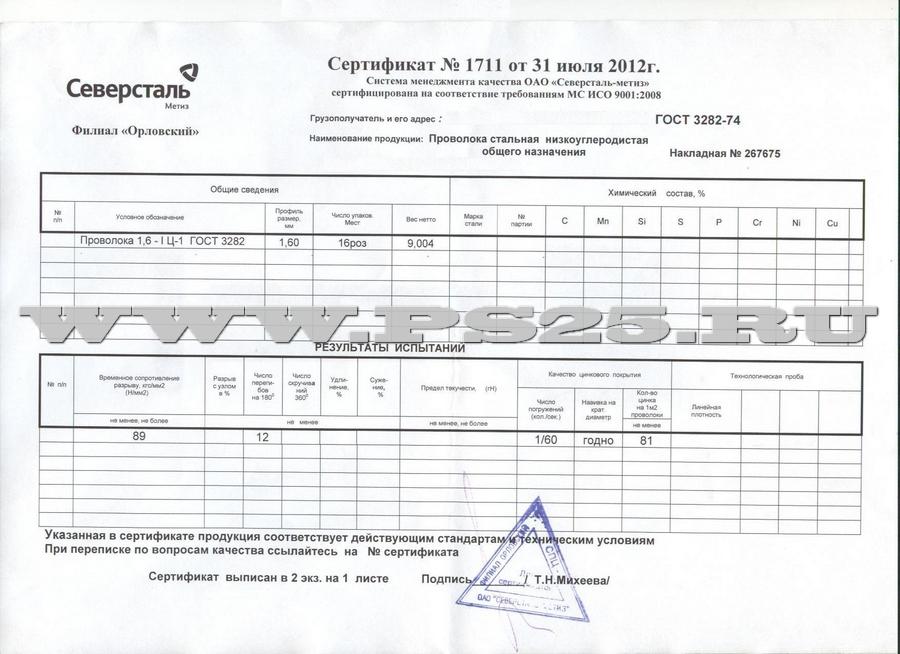 сертификат на проволоку вязальную скачать